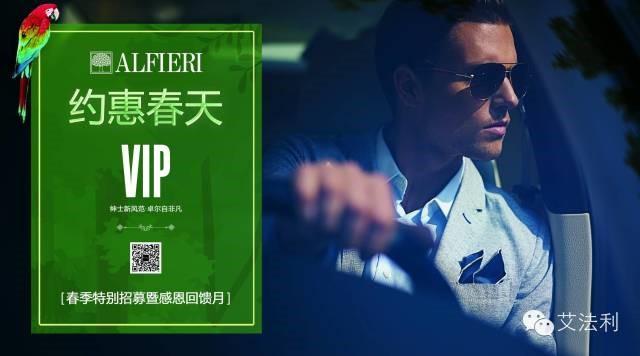 艾法利2015春季VIP感恩回馈月活动