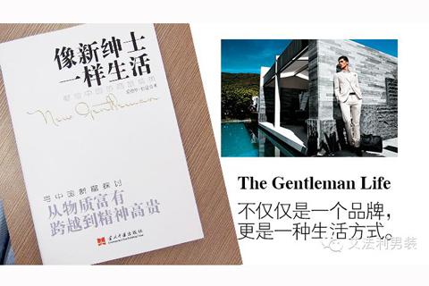 好书推荐—《绅士生活:男人的得体与优雅》